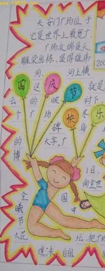 536文学网,文学基地 手抄报花边图片大全
