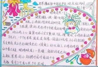 关于国庆节的手抄报花边素材作文300字 手抄报 作文大全网