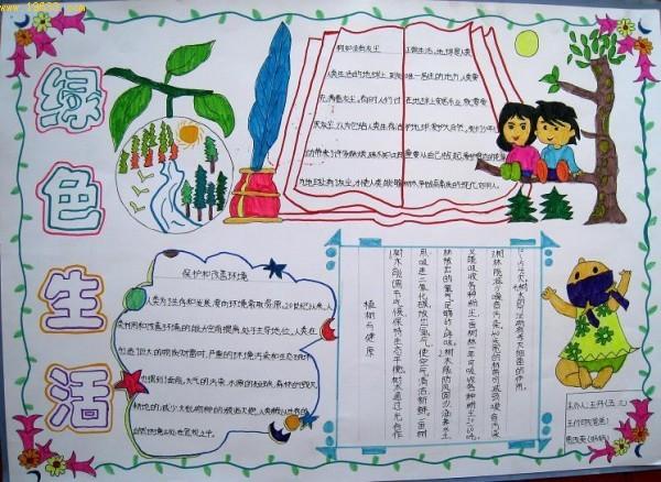 世界地球日手抄报:绿色生活作文500字_手抄报_作文大全网