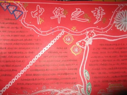 关于中国梦的手抄报 中华之梦作文700字 手抄报 作文大全网