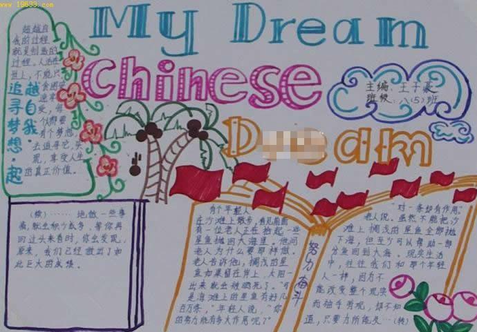 关于中国梦的手抄报 my dream chinese dream作文800字 手抄报 作文